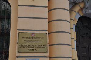 Семинар пройдет в педагогическом университете. Фото: Денис Кондратьев