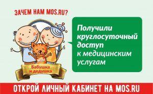 Запись на прием к ветеринару стала доступна на Mos.ru