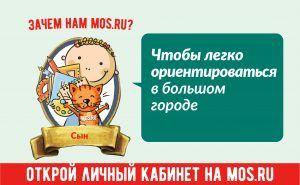 Жители столицы могут воспользоваться огромным спектром электронных услуг на портале mos.ru