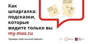 Квалифицированная помощь психолога стала доступна на портале mos.ru