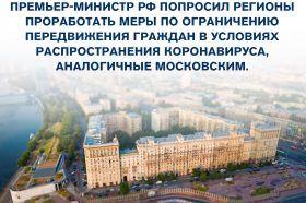 Режим самоизоляции на примере Москвы ввели в регионах