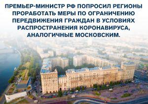 Режим самоизоляции по примеру Москвы ввели в регионах