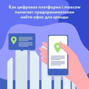 Благодаря платформе i.moscow предприниматели смогут быстро арендовать помещение