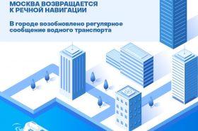 Москвичи смогут вновь посетить водные экскурсии