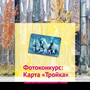 Дизайн карты «Тройка» выберут на проекте «Активный гражданин»
