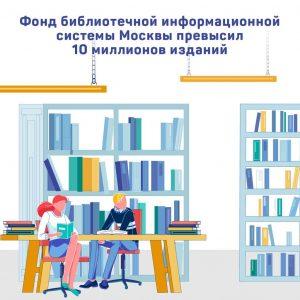 Фонд столичных библиотек выдал 10 миллионов изданий