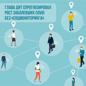 Снижение роста пациентов с подтвержденным коронавирусом произошло благодаря «Социальному мониторингу»
