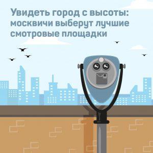 Лучшую смотровую площадку столицы выберут в проекте «Активный гражданин»