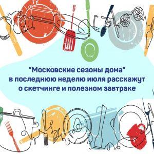 Серию мероприятий запустят на проекте «Московские сезоны дома»