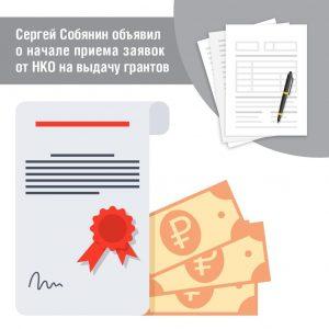 Прием заявок на грант для НКО начался в столице