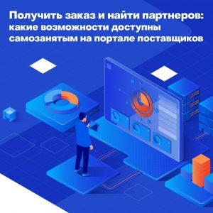 Самозанятые граждане смогут получить государственные заказы на портале поставщиков