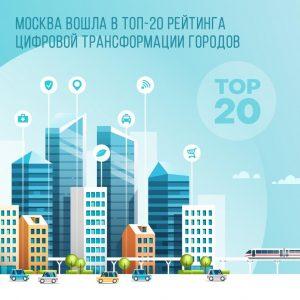 Москва попала в топ-20 самых развитых городов мира по уровню цифровизации и внедрению инноваций