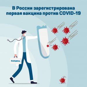 Сотрудники Центра имени Николая Гаврилова создали вакцину от коронавируса меньше чем за полгода