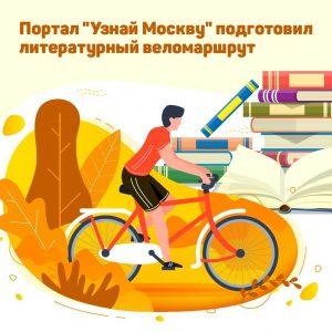 Велосипедную прогулку подготовили на портале «Узнай Москву»