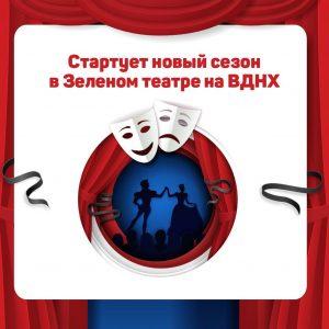 Работники ВДНХ пригласили москвичей и гостей столицы на открытие нового сезона в Зеленом театре