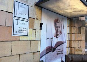 Экспозицию литературных произведений представят в библиотеке №4. Фото: Анна Быкова