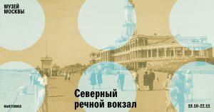 Новую выставку откроют в Музее Москвы. Фото предоставили в пресс-службе музея