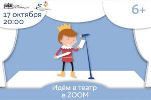 Чтение по ролям состоится на онлайн-площадке библиотеки имени Аркадия Гайдара. Фото предоставили в пресс-службе библиотеки