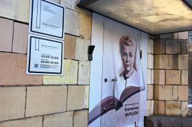 Выставку откроют в библиотеке №4. Фото: Анна Быкова