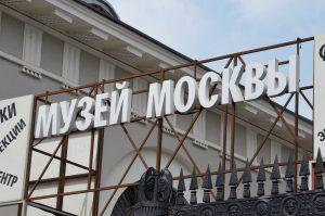 Программу для детей проведут в Музее Москвы. Фото: Анна Быкова