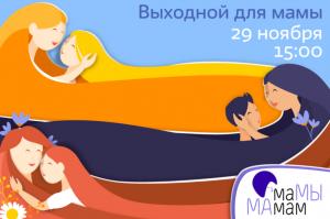 Мероприятия для мам проведут в «Гайдаровке». Фото с сайта библиотеки