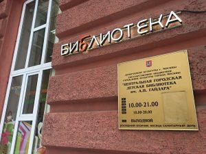 Представители «Гайдаровки» составили план развлекательных онлайн-встреч. Фото: Анна Быкова