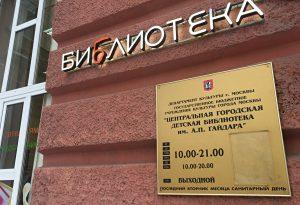 Представители библиотеки имени Аркадия Гайдара организуют мероприятие о правилах пожарной безопасности. Фото: Анна Быкова