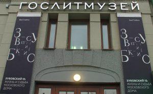 Пресс-конференция в онлайн-формате о Литературном музее состоится на сайте информационного агентства. Фото: Наталия Нечаева