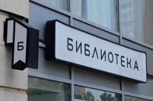 Литературная пятница пройдет в «Гайдаровке». Фото: Анна Быкова
