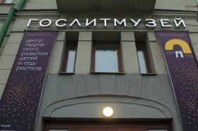 Видеолекция состоялась на платформе Литературного музея. Фото: Наталия Нечаева