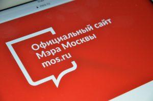Вызов мастера теперь доступен через сервис на портале mos.ru. Фото: Анна Быкова