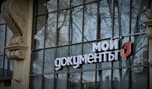 Пункты вакцинации открыли в столичных флагманских центрах «Мои документы». Фото: Анна Быкова