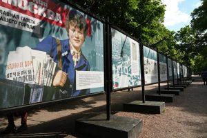 Фотовыставка к юбилею газеты «Вечерняя Москва» открылась в районе. Фото: Алексей Орлов, «Вечерняя Москва»