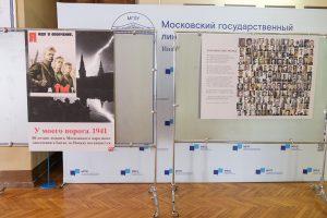 У моего порога. 1941: работа выставки скоро прекратится в лингвистическом университете. Фото: с сайта МГЛУ