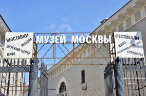 Художественная выставка состоится в Музее Москвы. Фото: Анна Быкова