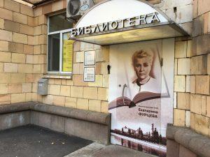 Участники женского литературного клуба встретились в библиотеке имени Екатерины Фурцевой. Фото: Анна Быкова