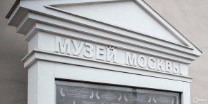 Лекция о мифологии света состоится в Музее Москвы. Фото: сайт мэра Москвы